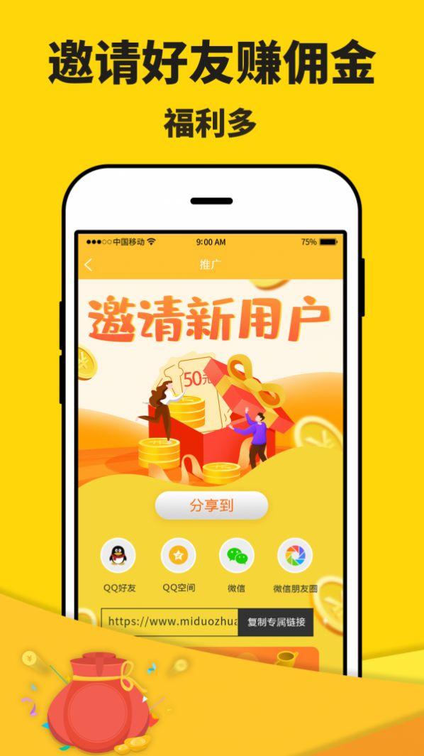 米多兼职app图1