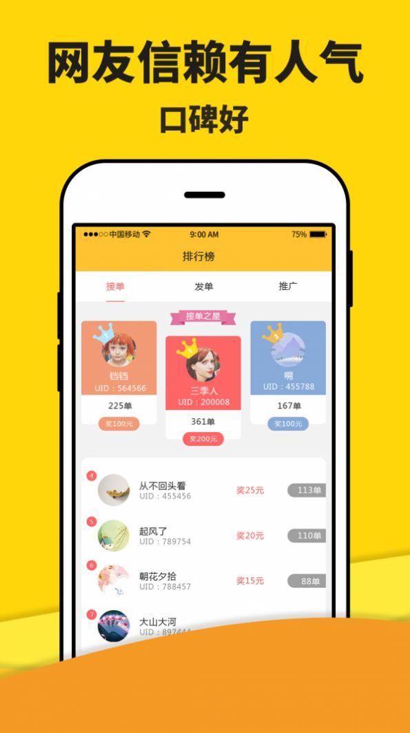 米多兼职app图3