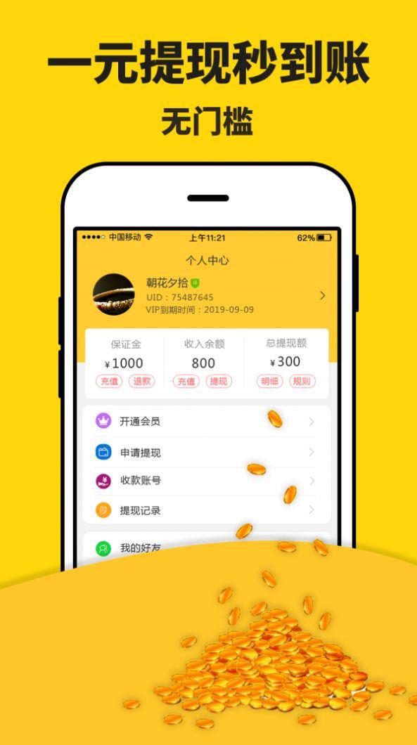 米多兼职app官网版图片1