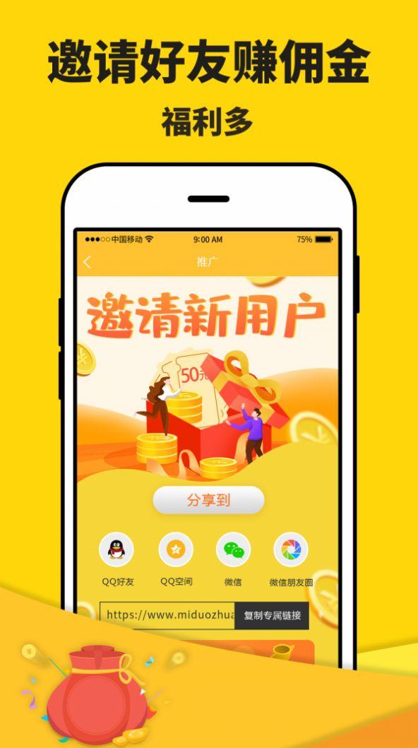 米多兼职app官网版图片2