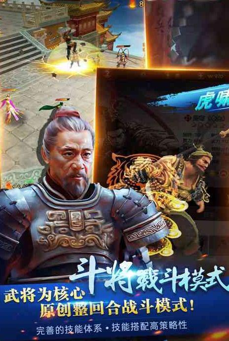 休闲三国战手游官方版图片1