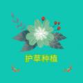 嫩草研究院app官网最新版 v1.0