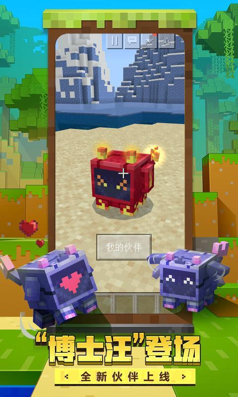 我的世界旧版1.1.5官方正式版下载安装(Minecraft)图片2