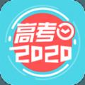 2021高考倒计时器软件app v1.0