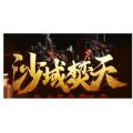 沙域焚天手游官方版 v1.0