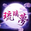 琉璃梦手游官方版 v1.0