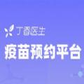 丁香园疫苗服务平台官网版app v8.31.0
