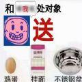 处对象送鸡蛋挂面不锈钢盆图片原图表情包 v1.0.0