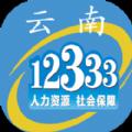 2020云南省退休人员认证app官方版 v2.04