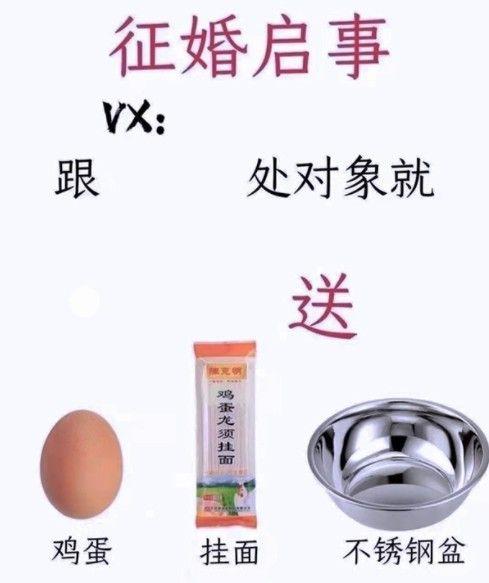 处对象送鸡蛋挂面不锈钢盆怎么做?图片及表情包分享[多图]