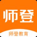 师登安卓版app v1.0.1