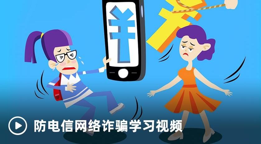 2020南京市中小学幼儿园防网络诈骗专项宣传活动观看入口分享[多图]