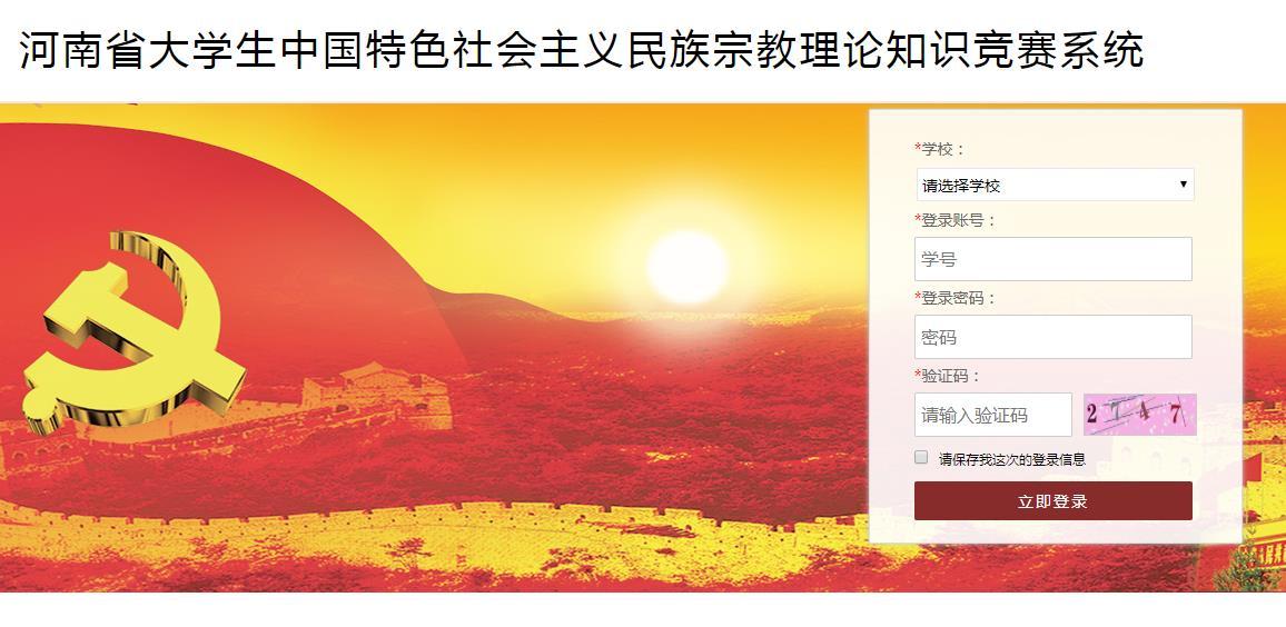 2020河南省大学生中国特色民族知识竞赛答案完整版分享[多图]