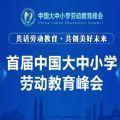 2020首届中国大中小学劳动教育峰会视频回放