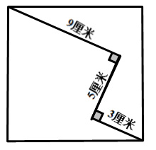 9厘米5厘米3厘米求正方形面积怎么算?抖音求正方形面积计算方法[多图]
