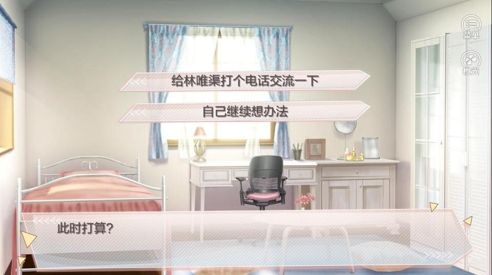 橙光轻风临末寒夜生游戏免费完整版图片2