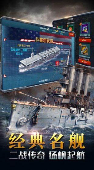 深蓝航舰手游图3