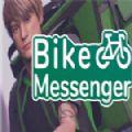 自行车信使游戏中文版 v1.0