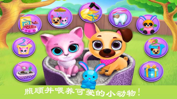 迷你城市宠物乐园游戏免费版图片1