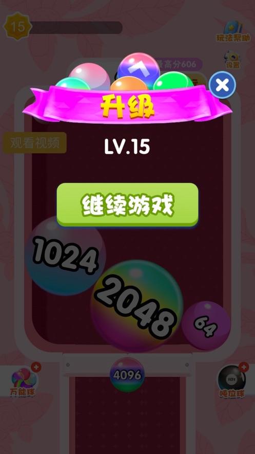 2048奥力给游戏图1