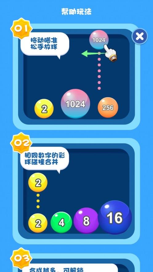 2048奥力给游戏图3
