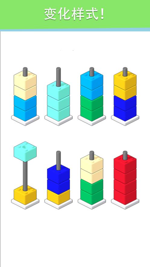 色彩汉诺塔游戏图2