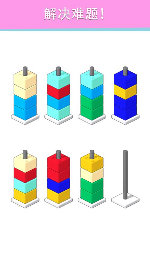 色彩汉诺塔游戏图3