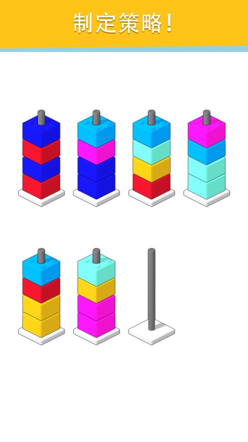 色彩汉诺塔游戏安卓版图片1