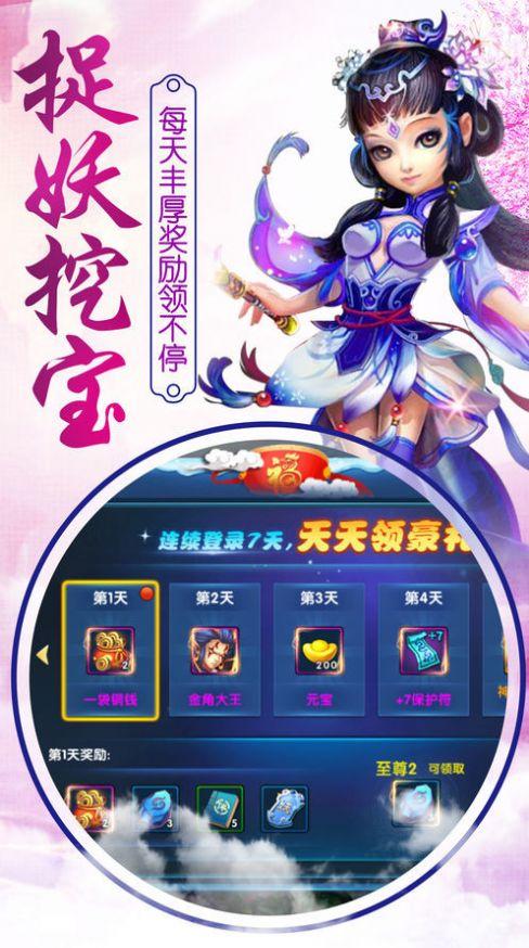 侠侣神域手游官方版图片1