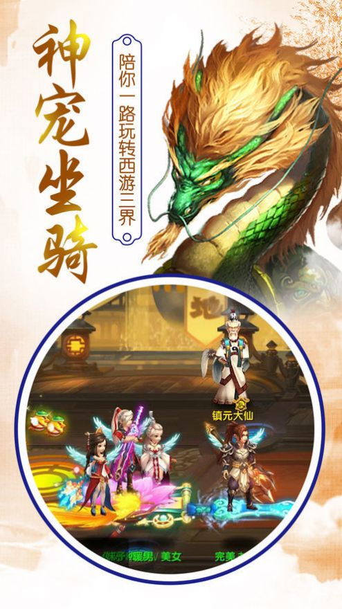 侠侣神域官方版图2
