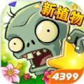 植物大战僵尸变态版无限钻石2021破解版 v2.5.4