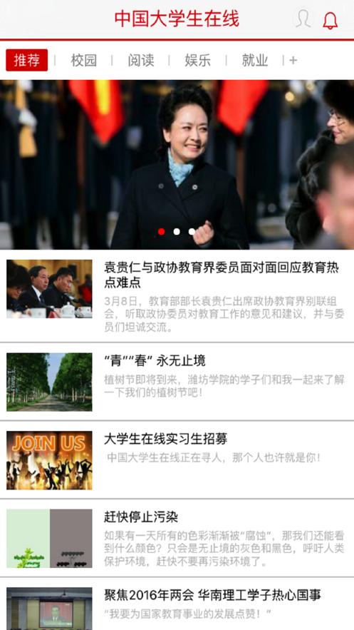 中国大学生在线四史教育答案2020图2