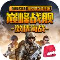 巅峰战舰刺激海战手游官方版 v5.7.1