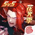 决战平安京S11新赛季泷夜叉姬官方更新版 v1.88.0