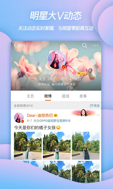 春晚答题王app图3