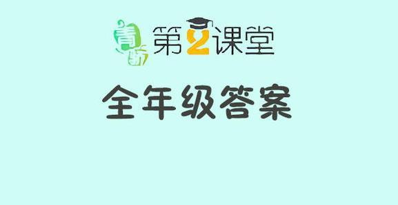 青骄第二课堂答案合集_青骄课堂全年级答案_禁毒期末考试答案