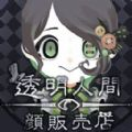 透明人类的脸部贩售店游戏汉化手机版 v1.0