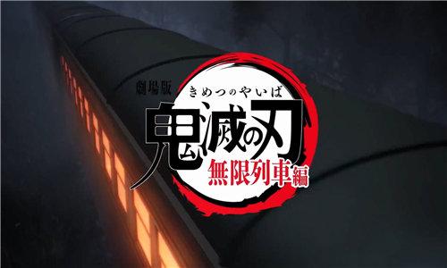 鬼灭之刃樱花动漫剧场版图1