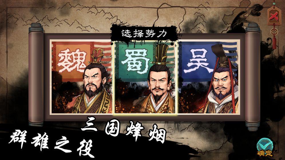 汉末霸业指挥官游戏官方版图片1