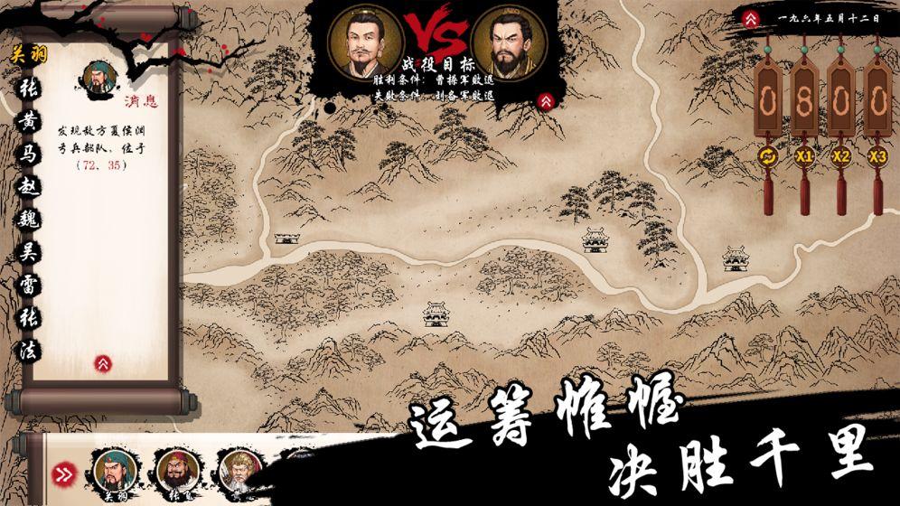汉末霸业指挥官官方版图2