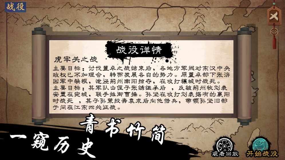 汉末霸业指挥官官方版图3