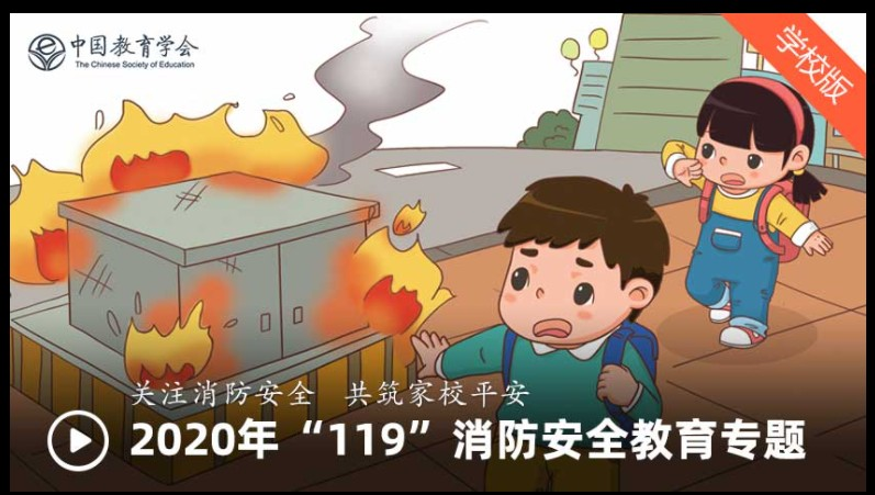 2020年中小学生幼儿119消防安全教育专题活动入口分享[多图]