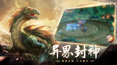 qq小游戏山海经异兽录官方最新版图片1
