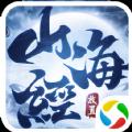 放置山海经手游官方版 v1.3.1