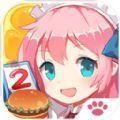 旺旺餐厅游戏红包版 v1.0