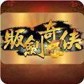 贩剑奇侠手游官方版 v0.1