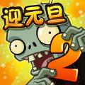 植物大战僵尸22.3.3无限金币内购破解版 v2.5.7