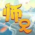 师兄太强了游戏官方版 v1.0