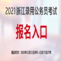 2021浙江公务员考试报名入口