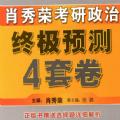 2021肖秀荣四套卷pdf电子版